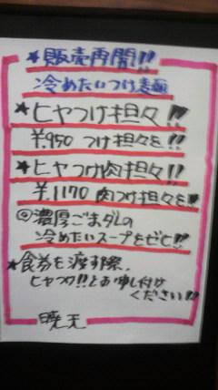 2011090721100000.jpg